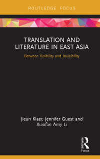 東アジアにおける翻訳と文学<br>Translation and Literature in East Asia : Between Visibility and Invisibility