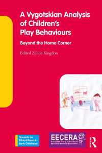 子どもの遊びのヴィゴツキー心理学的説明<br>A Vygotskian Analysis of Children's Play Behaviours : Beyond the Home Corner