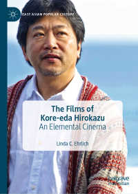 是枝裕和の映画<br>The Films of Kore-eda Hirokazu〈1st ed. 2019〉 : An Elemental Cinema