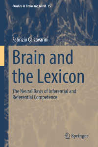 脳と語彙目録:推論・指示能力の神経科学的基盤<br>Brain and the Lexicon〈1st ed. 2019〉 : The Neural Basis of Inferential and Referential Competence
