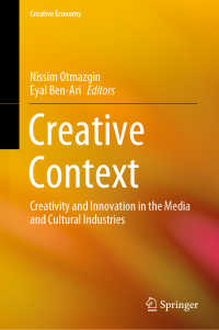 メディア・文化産業における創造性とイノベーション<br>Creative Context〈1st ed. 2020〉 : Creativity and Innovation in the Media and Cultural Industries