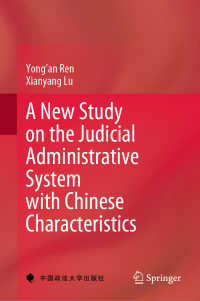 中国流の司法運営システム:新たな研究<br>A New Study on the Judicial Administrative System with Chinese Characteristics〈1st ed. 2020〉
