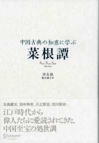 中国古典の知恵に学ぶ 菜根譚