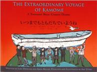 いつまでもともだちでいようね The Extraordinary Voyage of Kamome(日英対訳本)