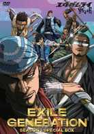 特選品DVD・CD:EXILE/EXILE GENERATION SEASON 1 SPECIAL B0X(現品限り:交換不可)