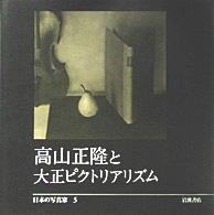 日本の写真家 5 / 長野重一 - 紀...