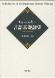 チョムスキ-言語基礎論集