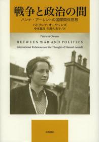 戦争と政治の間 ハンナ・ア-レントの国際関係思想