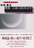 映像/言説の文化社会学 フィルム・ノワ-ルとモダニティ