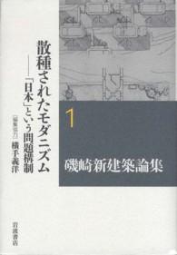 磯崎新建築論集〈1〉散種されたモダニズム―「日本」という問題構制