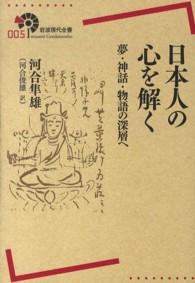日本人の心を解く 夢・神話・物語の深層へ