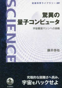 驚異の量子コンピュータ 宇宙最強マシンへの挑戦 岩波科学ライブラリー ; 289