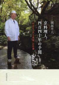 京料理人、四百四十年の手間 「山ばな平八茶屋」の仕事