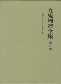九鬼周造全集 第8巻