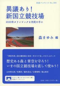 異議あり!新国立競技場 2020年オリンピックを市民の手に