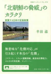 「北朝鮮の脅威」のカラクリ 変質する日本の安保政策 岩波ブックレット No.979