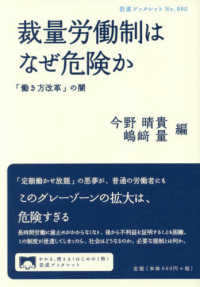裁量労働制はなぜ危険か 「働き方改革」の闇 岩波ブックレット No.980