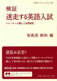 検証迷走する英語入試 スピーキング導入と民間委託 岩波ブックレット ; No.984