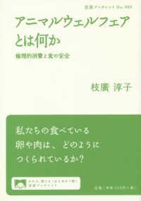 アニマルウェルフェアとは何か 倫理的消費と食の安全 (岩波ブックレット ; 985)