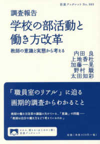 調査報告学校の部活動と働き方改革 教師の意識と実態から考える 岩波ブックレット No.989