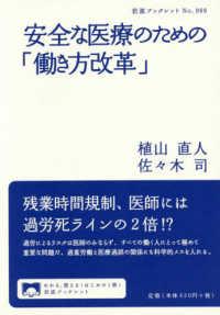 安全な医療のために「働き方改革」 岩波ブックレット 999