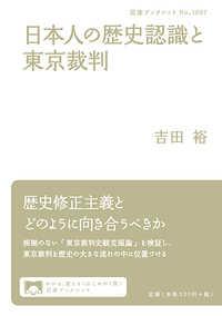 日本人の歴史認識と東京裁判 岩波ブックレット ; No. 1007
