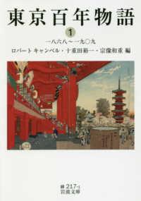 東京百年物語 1 一八六八~一九〇九