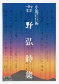 吉野弘詩集 岩波文庫  31-220-1