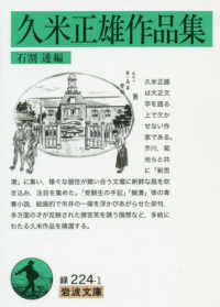 久米正雄作品集 岩波文庫 ; 緑(31)-224-1