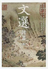 文選 5 詩篇 岩波文庫  32-045-5