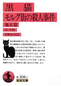 黒猫/モルグ街の殺人事件