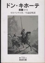 ドン・キホーテ 〈前篇 1〉 岩波文庫