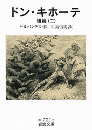 ドン・キホーテ 〈前篇 2〉 岩波文庫