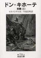 ドン・キホーテ 〈前篇 3〉 岩波文庫