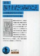 きけわだつみのこえ 日本戦没学生の手記