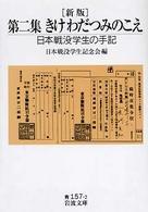 きけわだつみのこえ 第2集 日本戦没学生の手記