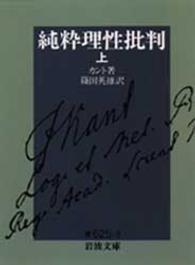 純粋理性批判 上 / カント【著】〈Kant,Immanuel〉/篠田 ...
