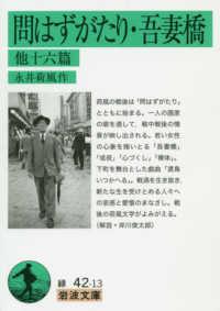 問はずがたり 吾妻橋  他十六篇 岩波文庫 ; 緑(31)-042-13