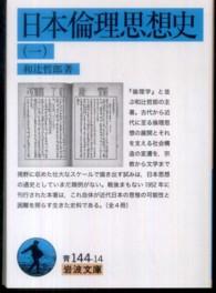 日本倫理思想史 1