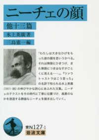 ニーチェの顔 他十三篇 岩波文庫 ; 青N(38)-127-1
