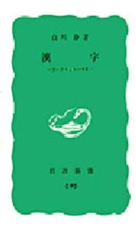 漢字 生い立ちとその背景