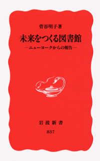 未来をつくる図書館 ニューヨークからの報告 岩波新書 新赤版 837