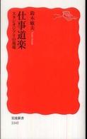 仕事道楽 スタジオジブリの現場 岩波新書