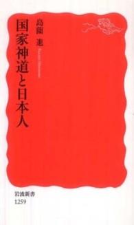 岩波新書<br> 国家神道と日本人