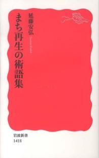 岩波新書<br> まち再生の術語集
