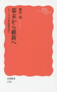 シリーズ日本近世史 5 幕末から維新へ 岩波新書