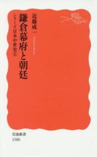 鎌倉幕府と朝廷