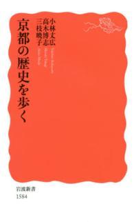 京都の歴史を歩く