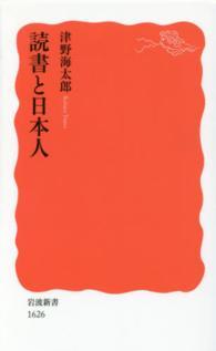 読書と日本人 岩波新書