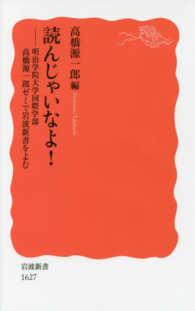 読んじゃいなよ! 明治学院大学国際学部高橋源一郎ゼミで岩波新書をよむ 岩波新書